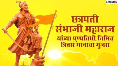 Sambhaji Maharaj Punyatithi 2021 Images: छत्रपती संभाजी महाराज यांच्या पुण्यतिथीनिमित्त मराठमोळी HD Greetings, Wallpapers, Wishes माध्यमातून करा शंभूराजांना अभिवादन!