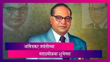 Dr. Babasaheb Ambedkar Jayanti 2020 Messages: आंबेडकर जयंती निमित्त मराठी संदेश, Wishes, Greetings