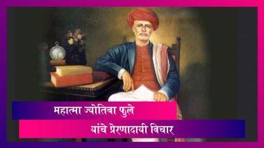 Mahatma Jyotiba Phule Birth Anniversary 2021: महात्मा ज्योतिबा फुले यांचे प्रेरणादायी विचार
