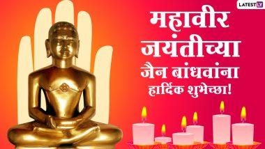 Mahavir Jayanti 2021Images: महावीर जयंती निमित्त मित्रांसह नातेवाईकांना मराठी Messages, SMS, WhatsApp Status, Wallpaper, Greetings च्या माध्यमातून द्या शुभेच्छा!
