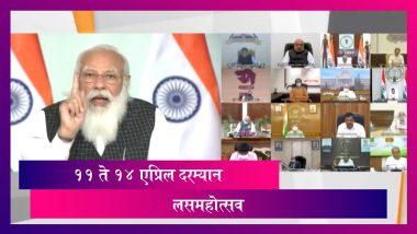 PM Narendra Modi Announces 'Tika Utsav': भारतात ११ ते १४ एप्रिल दरम्यान लसमहोत्सव