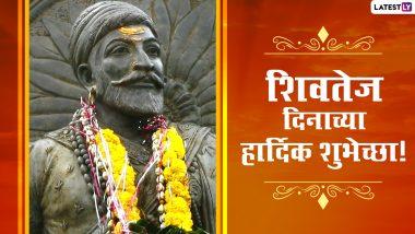 Shivtej Din 2021 Images: शिवतेज दिनानिमित्त मराठमोठे Messages, Greetings, Whatsapp Status, Facebook Images शेअर करून शिवभक्तांना द्या शुभेच्छा!