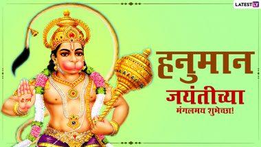 Hanuman Jayanti 2021 HD Images: हनुमान जयंती निमित्त मराठी Greetings, Wallpapers, Wishes शेअर करुन साजरा करा बजरंगबलीचा जन्मोत्सव!