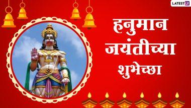 Hanuman Jayanti 2021 Wishes in Marathi: हनुमान जयंती च्या शुभेच्छा Messages, WhatsApp Status द्वारे देऊन करा बजरंगबलीचा जन्मोत्सव साजरा!