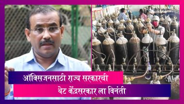 Oxygen Shortage: राज्य सरकार केंद्र सरकारकडे सर्व प्रकारे नम्र विनंती करायला, पाया पडायला ही तयार आहे - Rajesh Tope