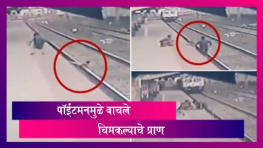 Vangani Railway Station जिवाची पर्वा न करता वाचवले चिमुकल्याचे प्राण; पॉईंटमन Mayur Shelke वर सोशल मीडीयात कौतुकाचा वर्षाव