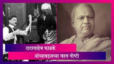 Dadasaheb Phalke Birth Anniversary 2021: भारतीय चित्रपटसृष्टीचे जनक दादासाहेब फाळके यांच्या जयंती निमित्त जाणून घेऊयात काही खास गोष्टी