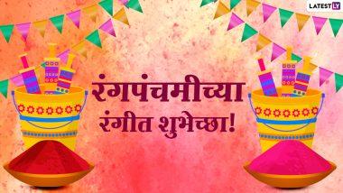 Rang Panchami 2021 Images: रंगपंचमी निमित्त SMS, Messages, Wishes आणि WhatsApp Status च्या माध्यमातून द्या रंगीत शुभेच्छा!