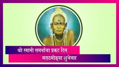 Swami Samarth Prakat Din Images 2021: स्वामी समर्थ प्रकट दिनानिमित्त Messages, Wallpapers