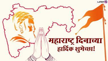 Happy Maharashtra Day 2021 Images: महाराष्ट्र दिनाच्या शुभेच्छा देणारे मराठी Greetings, Wishes, Banner शेअर करुन साजरा करा खास दिन
