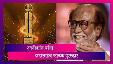 Dadasaheb Phalke Award: Rajinikanth यांना 51वा दादासाहेब फाळके पुरस्कार; मंत्री प्रकाश जावडेकर यांची घोषणा