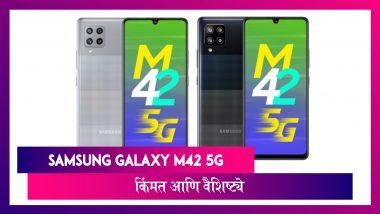 Samsung Galaxy M42 5G भारतात लॉन्च; जाणून घ्या या स्मार्टफोनची  किंमत आणि स्पेसिफिकेशन्स