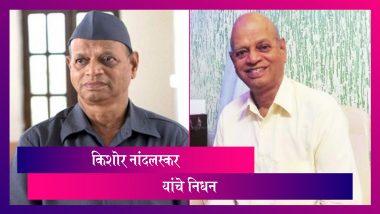 Kishore Nandlaskar Passes Away: ज्येष्ठ अभिनेते किशोर नांदलस्कर यांचे COVID ने  निधन