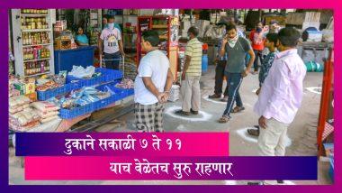 New Guidelines For Maharashtra: राज्यात नवीन नियमावली लागू; दुकानांसाठी 7 ते 11 या वेळेचं बंधन असणार