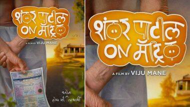 Shankar Patil On Matric Poster: कोरोना काळात पास झालेल्या विद्यार्थ्यांवर आला चित्रपट,'शंकर पाटील ऑन मॅट्रिक' चा मराठी सिनेमाचा फर्स्ट लूक आला समोर
