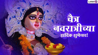 Chaitra Navratri 2021 Messages: चैत्र नवरात्र निमित्त मराठी HD Images, Wallpapers, Wishes शेअर करुन भक्तीमय करा नवरात्रोत्सव!