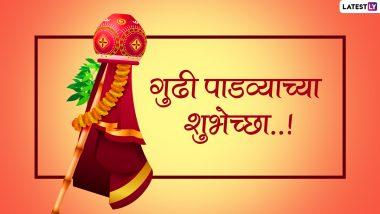 Happy Gudi Padwa 2021 Images: गुढीपाडवा शुभेच्छा संदेश, HD Wallpaper, WhatsApp, Facebook Status द्वारे सणाचा आनंद वाढवा