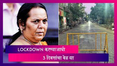 Maharashtra Lockdown करण्याआधी जनतेला 3 दिवसांचा वेळ द्या, Neelam Gorhe यांचे मुख्यमंत्र्यांना पत्र