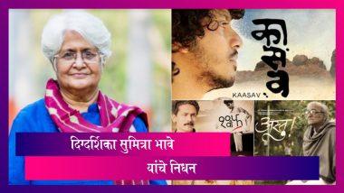 Director Sumitra Bhave Passes Away: प्रसिद्ध दिग्दर्शिका सुमित्रा भावे यांचे निधन