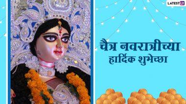 Happy Chaitra Navratri Marathi Wishes: चैत्र नवरात्रीच्या शुभेच्छा मराठीWhatsApp Status, Facebook Messages द्वारा शेअर करत साजरी करा वासंतिक नवरात्र