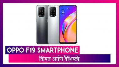 Oppo F19 Smartphone भारतात झाला लॉंन्च; जाणून घ्या किंमत आणि खिसियत