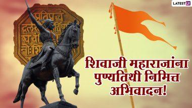 Chhatrapati Shivaji Maharaj Punyatithi 2021: छत्रपती शिवाजी महाराज पुण्यतिथी निमित्त शिवरायांना अभिवादन करणारे मराठी Messages, Images!
