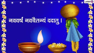 Gudi Padwa 2021 Wishes in Sanskrit: गुढी पाडव्यानिमित्त संस्कृतमध्ये Messages, Greetings, Images, आणि WhatsApp Stickers च्या माध्यमातून शुभेच्छा देऊन साजरा करा नववर्षाचा सण!