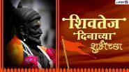 Shivtej Pratap Din 2021 Wishes: शिवतेज प्रताप दिनाच्या शुभेच्छा देणारी मराठमोळी शुभेच्छापत्र, WhatsApp Status, Facebook Messages!