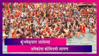 Kumbh Mela 2021: कुंभमेळ्यातील शाही स्नानासाठी लाखोंची गर्दी; स्नानावेळी तब्बल 102 भाविकांनी Coronavirus ची लागण