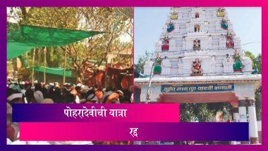 Poharadevi Yatra 2021: कोविडमुळे यंदाची पोहरादेवीची यात्रा रद्द; भाविकांसाठी जिल्ह्याच्या सीमा राहणार बंद