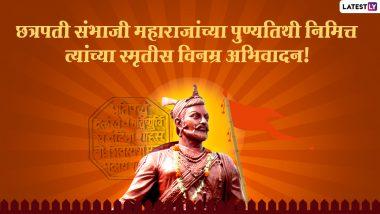 Sambhaji Maharaj Punyatithi 2021 Messages: छत्रपती संभाजी महाराज पुण्यतिथी निमित्त Images, WhatsApp द्वारे शंभुराजांच्या स्मृतीस करा अभिवादन!