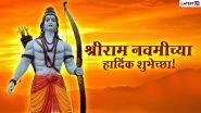 Happy Ram Navami 2021 Wishes: श्रीराम नवमी निमित्त मराठमोळे Greetings, WhatsApp Status, Messages शेअर करून रामभक्तांना द्या खास शुभेच्छा!