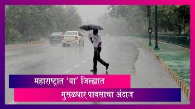 Maharashtra Weather: महाराष्ट्रात येत्या 48 तासात विजेच्या कडकडाटासह पावसाचा अंदाज