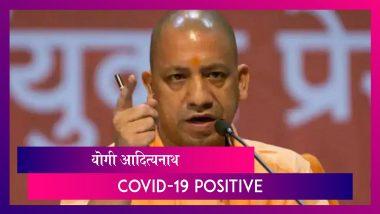 Yogi Adityanath Tests Positive For COVID 19: योगी आदित्यनाथ यांना कोविडची लागण; Self-Isolation मध्ये असल्याची माहिती