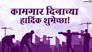 Happy Labour Day 2021 Wishes: जागतिक कामगार दिनानिमित्त खास मराठी Messages, Images, WhatsApp, Facebook Status द्वारे शुभेच्छा देऊन व्यक्त करा कामगारांबद्दलचा आदर
