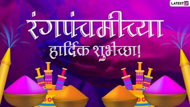 Rangpanchami 2021 Messages: रंगपंचमीच्या दिवशी खास मराठी Wishes, HD Images, Greetings, Facebook, Whatsapp Status द्वारे द्या रंगमय दिवसाच्या शुभेच्छा