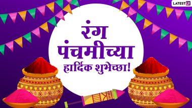 Happy Rang Panchami 2021 Wishes: रंगपंचमी निमित्त शुभेच्छा देण्यासाठी मराठी Messages, Images, GIF's शेअर करुन साजरा करा रंगोत्सव!