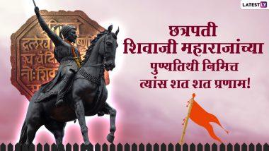 Chhatrapati Shivaji Maharaj Punyatithi 2021 Messages: छत्रपती शिवरायांच्या पुण्यतिथी निमित्त Images, WhatsApp द्वारे त्यांच्या स्मृतीस करा वंदन!
