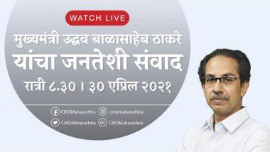CM Uddhav Thackeray Facebook Live Today: मुख्यमंत्री उद्धव ठाकरे आज रात्री 8.30 वाजता राज्यातील जनतेशी फेसबुक लाइव्हद्वारे साधणार संवाद
