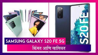 Samsung Galaxy S20 FE 5G भारतात लाँच; जाणून घ्या किंमत आणि वैशिष्ट्ये