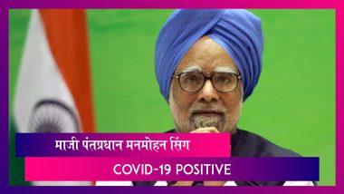 Manmohan Singh Tests Positive For COVID-19: माजी पंतप्रधान मनमोहन सिंग यांना कोविडचा संसर्ग, दिल्लीतील एम्समध्ये दाखल