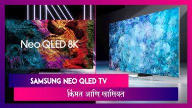Samsung Neo QLED TV भारतात लाँच, घरबसल्या मिळेल थिएटरचा अनुभव, जाणून घ्या याची खास वैशिष्ट्ये