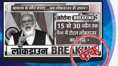 Lockdown in India: देशात 15 एप्रिल ते 30 एप्रिल दरम्यान लॉकडाऊनची घोषणा? PIB Fact Check ने सांगितले व्हायरल होत असलेल्या मेसेजबाबत सत्य