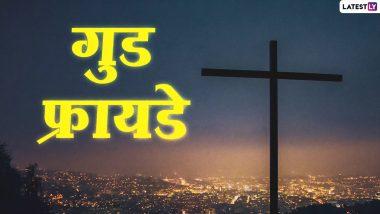 Good Friday HD Images: गुड फ्रायडे दिवशी प्रभू येशूच्या अनुयायींसोबत WhatsApp,Facebook status द्वारा खास Messages शेअर करत पाळा Holy Friday