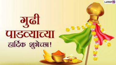Happy Gudi Padwa 2021 Messages: गुढी पाडव्या निमित्त मराठी शुभेच्छा संदेश, Wishes, Images, WhatsApp Stickers शेअर करुन द्या नववर्षाच्या शुभेच्छा!