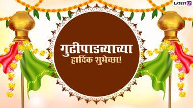 Gudi Padwa 2021 Wishes in Marathi: गुढीपाडव्याच्या शुभेच्छा Messages, WhatsApp Status द्वारे देऊन नववर्षाचे करा दणक्यात स्वागत!