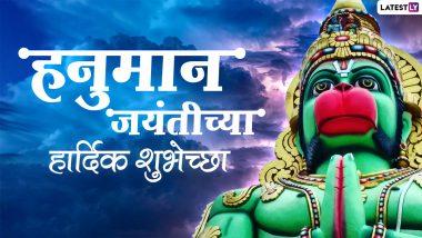 Happy Hanuman Jayanti 2021 Messages: हनुमान जयंती मराठी संदेश,WhatsApp Status, Facebook Messages शेअर करत मारूतीच्या उपासकांना द्या शुभेच्छा