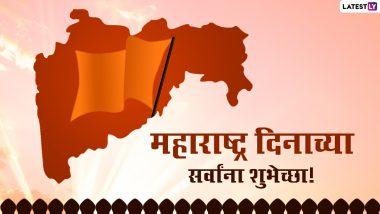 Maharashtra Din Wishes in Marathi: महाराष्ट्र दिनाच्या शुभेच्छा Messages, Quotes, WhatsApp Status द्वारे देऊन साजरा करा कामगार दिन!