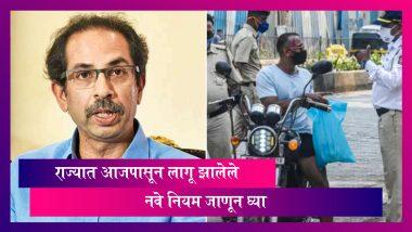 Maharashtra Announces New Restrictions: राज्यात नवे निर्बंध लागू; सामान्य नागरिकांसाठी रेल्वे, मेट्रो सेवा बंद