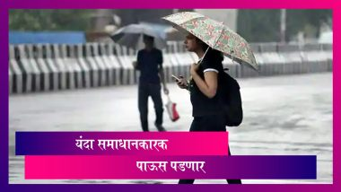 Monsoon 2021: यंदा देशात समाधानकारक पाऊस पडणार; सरासरीच्या ९८ टक्के पावसाचा हवामान विभागाचा अंदाज!
